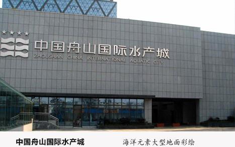 中国舟山国际水产城