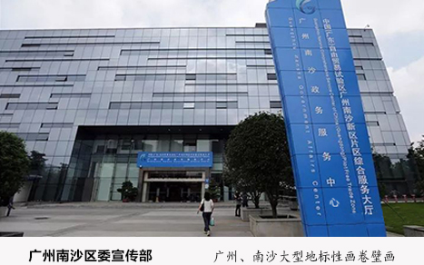 广州南沙区委宣传部