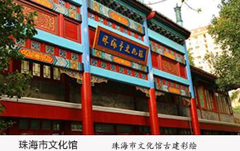珠海市文化馆
