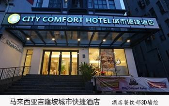 吉隆坡城市快捷酒店