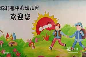 云浮新兴幼儿园彩绘