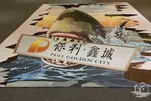 保利地产墙绘彩绘 大鲨鱼