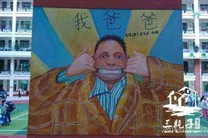 2016年 三亚七小手绘本 墙绘彩绘