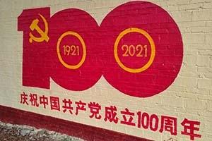 湛江墙绘 文化墙